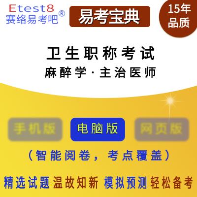 2019年卫生职称考试(麻醉学・主治医师)易考宝典软件