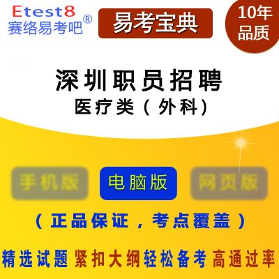 2018年深圳市公开招考职员考试《医疗类(外科)》易考宝典软件