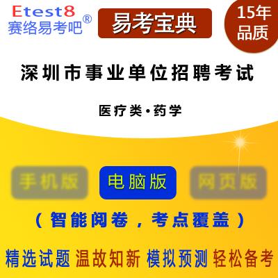 2019年深圳市公开招考职员考试《医疗类(药学)》易考宝典软件