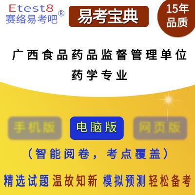 2018年广西食品药品监督管理单位招聘考试(药学专业)易考宝典软件