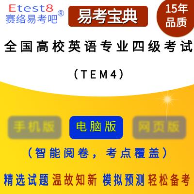 2019年全国高校英语专业四级(TEM4)考试易考宝典软件