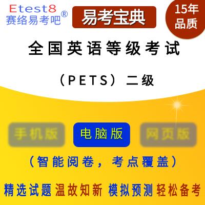 2018年全国英语等级考试(PETS)二级易考宝典软件