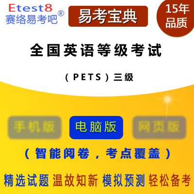 2018年全国英语等级考试(PETS)三级易考宝典软件