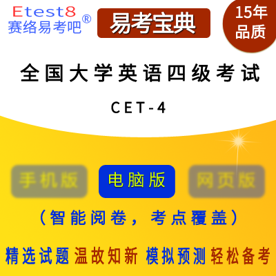 2019年全国大学英语四级考试(CET-4)易考宝典软件
