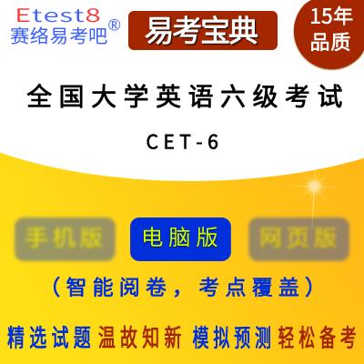 2019年全国大学英语六级考试(CET-6)易考宝典软件