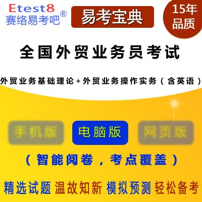 2019年全国外贸业务员考试易考宝典软件(含2科)