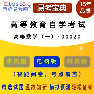 2019年高等教育自学考试《高等数学(一)・00020》易考宝典软件