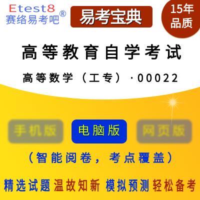 2017年高等教育自学考试《高等数学(工专)・00022》易考宝典软件
