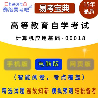 2018年高等教育自学考试《计算机应用基础・00018》易考宝典软件