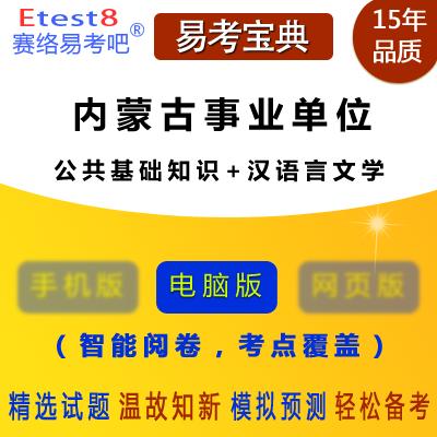 2018年内蒙古事业单位招聘考试(公共基础知识+汉语言文学)易考宝典软件