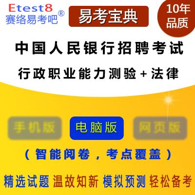 2018年中国人民银行招聘考试(行政职业能力测验+法律)易考宝典软件