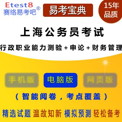 2019年上海公务员考试(行政职业能力测验+申论+财务管理)易考宝典软件