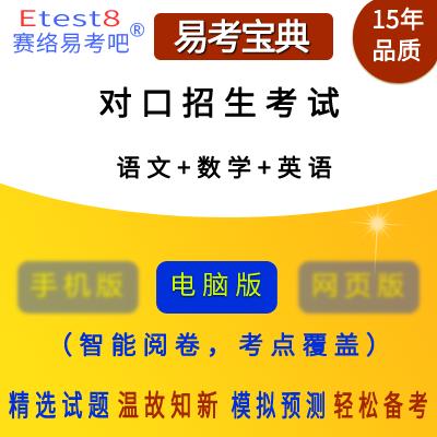 2018年对口招生考试(语文+数学+英语)易考宝典软件(含3科)