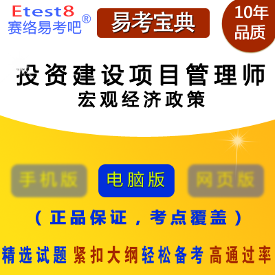 2019年投资建设项目管理师考试(宏观经济政策)易考宝典软件