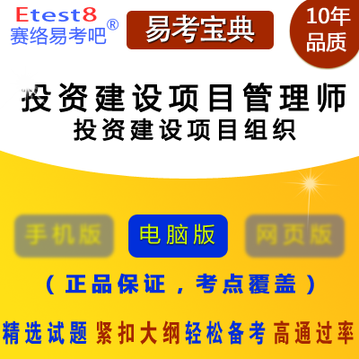 2019年投资建设项目管理师考试(投资建设项目组织)易考宝典软件