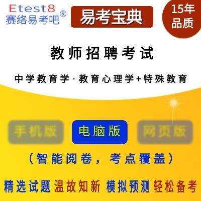 2019年中学教师招聘考试(教育学・教育心理学+特殊教育)易考宝典软件