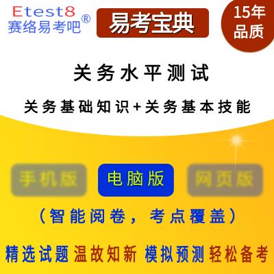 2019年关务水平测试易考宝典软件(含2科)