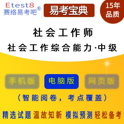 2019年社会工作师职业水平考试《社会工作综合能力(中级)》易考宝典软件