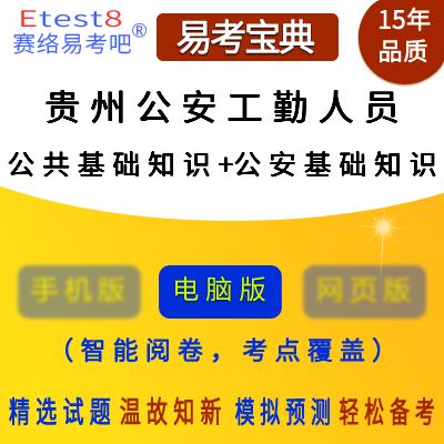 2019年贵州公安工勤人员招聘考试(公共基础知识+公安基础知识)易考宝典软件