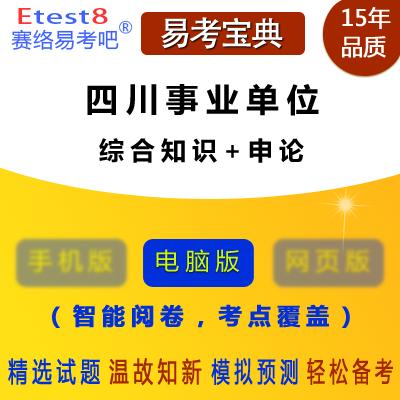 2018年四川事业单位招聘考试(综合知识+申论)易考宝典软件