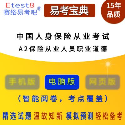 2018年中国人身保险从业人员资格考试《保险从业人员职业道德》易考宝典软件