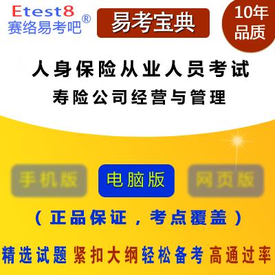 2018年中国人身保险从业人员资格考试《寿险公司经营与管理》易考宝典软件