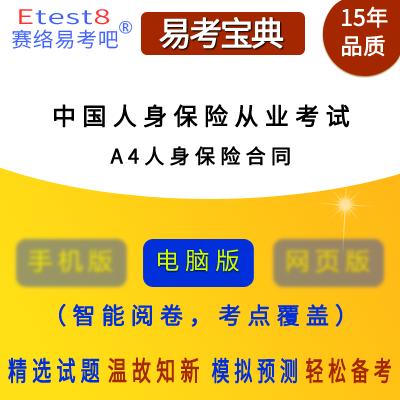 2018年中国人身保险从业人员资格考试《人身保险合同》易考宝典软件