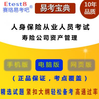 2018年中国人身保险从业人员资格考试《寿险公司资产管理》易考宝典软件