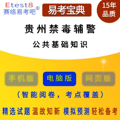 2019年贵州省禁毒辅警招聘考试易考宝典软件