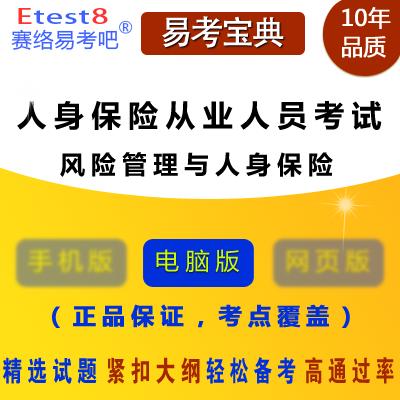 2018年中国人身保险从业人员资格考试《风险管理与人身保险》易考宝典软件