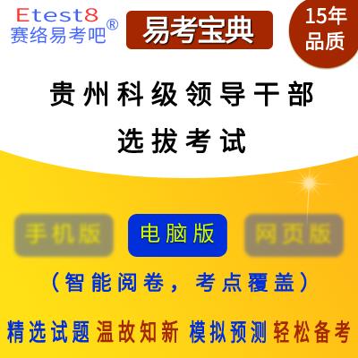 2018年贵州科级领导干部选拔考试易考宝典软件