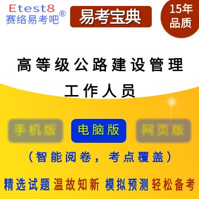 2019年青海省高等级公?#26041;?#35774;管理工作人员招聘考试易考宝典软件