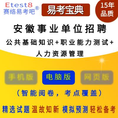 2019年安徽事业单位招聘考试(公共基础知识+人力资源管理)易考宝典软件