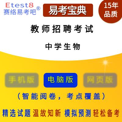 2019年中学教师招聘考试(生物)易考宝典软件(含高中)