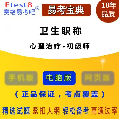 2019年卫生职称考试(心理治疗・初级师)易考宝典软件
