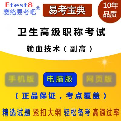 2019年卫生高级职称考试(输血技术)易考宝典软件(副高)