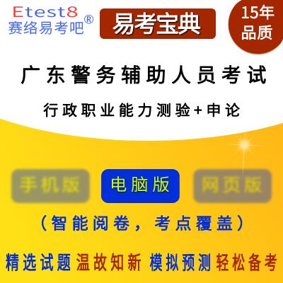 2019年广东公安招警考试(行政职业能力测验+申论)易考宝典软件