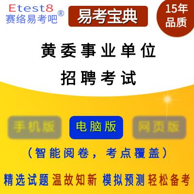 2019年黄委事业单位招聘考试易考宝典软件