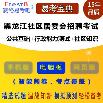 2019年黑龙江城市社区居委会工作人员招聘考试(公共基础知识+行政能力测试+社区相关知识)易考宝典软件