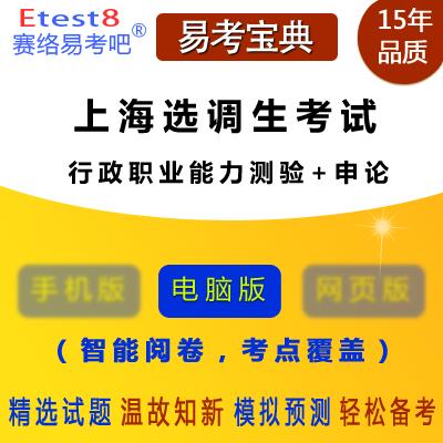 2018年上海选调生考试(行政职业能力测验+申论)易考宝典软件