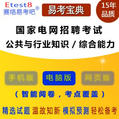 2019年国家电网招聘考试(公共与行业知识/综合能力)易考宝典软件