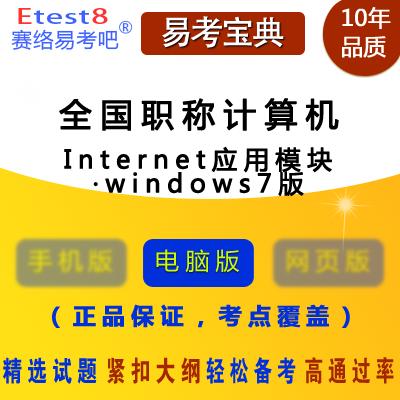 2017年全国职称计算机(Internet应用模块・windows7版)易考宝典软件