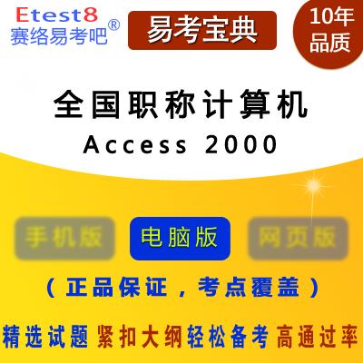 2018年全国职称计算机(Access 2000)上机操作考试易考宝典软件