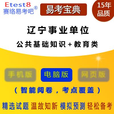2019年辽宁事业单位招聘考试(公共基础知识+教育类)易考宝典软件