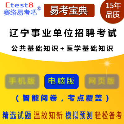 2019年辽宁事业单位招聘考试(公共基础知识+卫生类)易考宝典软件