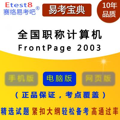 2019年全国职称计算机(FrontPage 2003)上机操作考试易考宝典软件