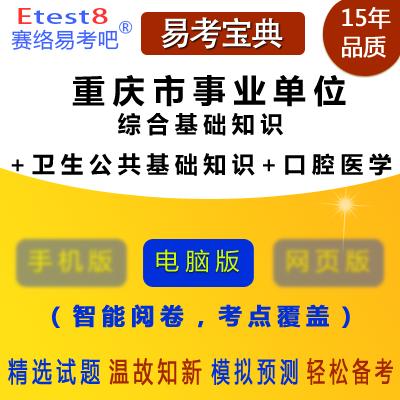 2018年重庆市事业单位招聘考试(综合基础知识+卫生公共基础知识+口腔医学类)易考宝典软件