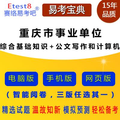 2018年重庆市事业单位招聘考试(综合基础知识+公文写作和计算机)易考宝典软件