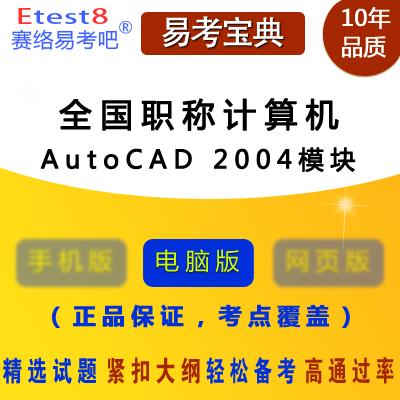 2019年全国职称计算机(AutoCAD 2004??椋┮卓急Φ淙砑? width=