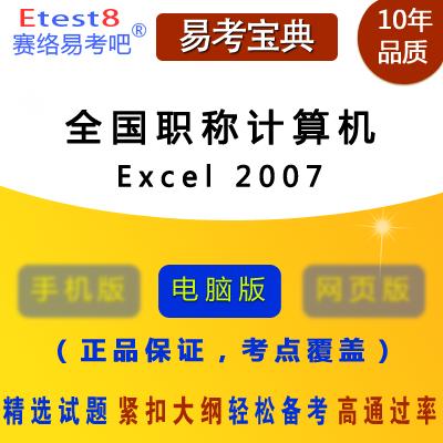 2019年全国职称计算机(Excel 2007)上机操作考试易考宝典软件